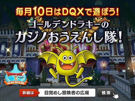 【悲報】「カジノおうえんし隊!」のゴールデンドラキーさん、本当に応援するだけのサムネイル画像
