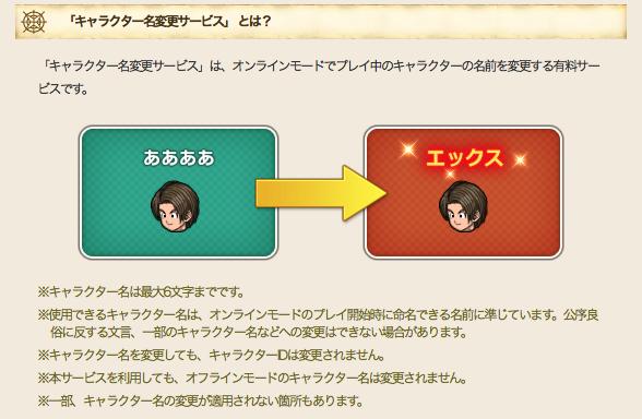 【ドラクエ10】まさかの「キャラクター名変更サービス」実装wwwwwのサムネイル画像