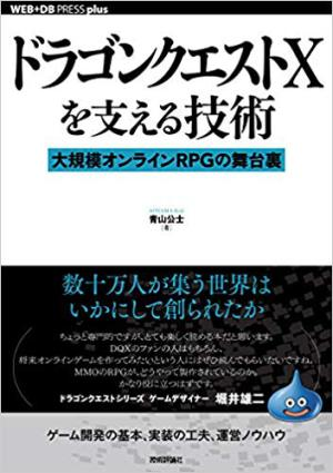 【ドラクエ10】青山Pの書籍刊行記念トークショーの司会にリッキーが登場のサムネイル画像