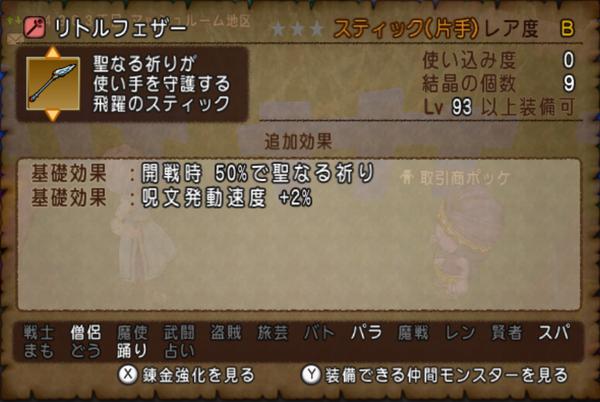 【ドラクエ10】新スティック「リトルフェザー」へ買い替えだーのサムネイル画像