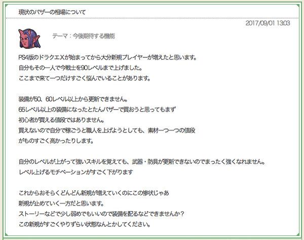 【ドラクエ10】新規プレイヤー「バザー価格が高すぎて装備が更新できない」のサムネイル画像