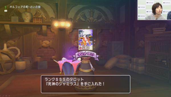 【速報】新タロットカード「幻界の四諸侯」はちょっと微妙かのサムネイル画像