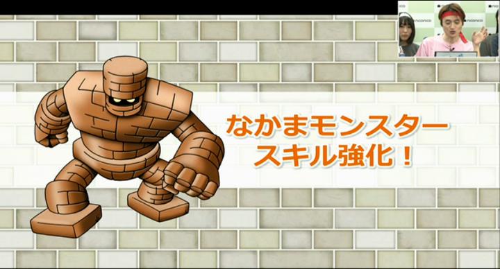 【ドラクエ10】「なかまモンスター」新スキルまとめのサムネイル画像