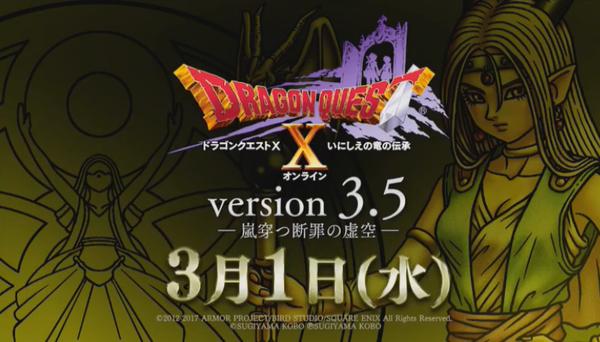 【速報】「ドラゴンクエストXTV ver3」バージョン3.5前期情報を公開!のサムネイル画像