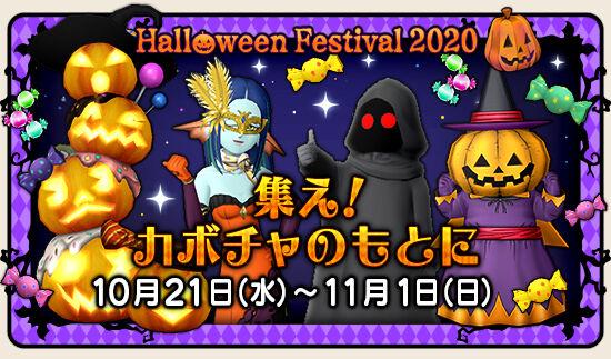 【朗報】不細工なドワ男がイケディになれる神イベント「ハロウィン」きたあああ!!!のサムネイル画像