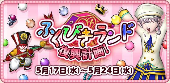 【ドラクエ10】新イベント「ふくびきランド復興計画!」 うまのふん子ちゃんキター!のサムネイル画像