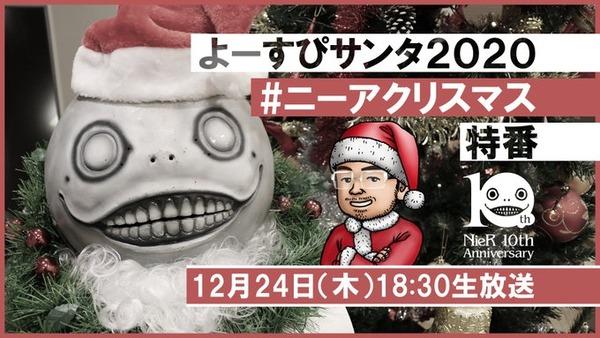 【悲報】今年の「よーすぴサンタ」はニーアクリスマス特番のサムネイル画像