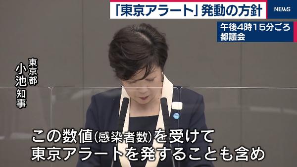 【悲報】東京アラートが出たらVer5.3配信はさらに延びそうだなのサムネイル画像