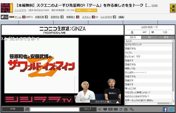 【悲報】「ドラクエ10」プロデューサー斉藤陽介さん出演の「シシララTV」が大炎上のサムネイル画像