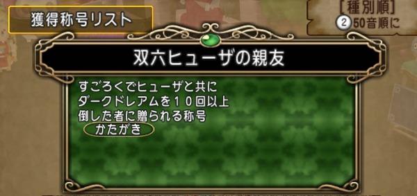 【ドラクエ10】すごろく新マップに称号があるってマジ!?のサムネイル画像