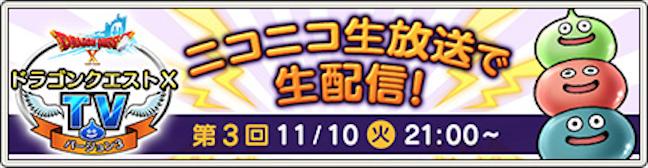 【ドラクエ10】「ドラゴンクエストXTV ver.3」11月10日(火)21時から 久々にガチベリーさん登場!のサムネイル画像