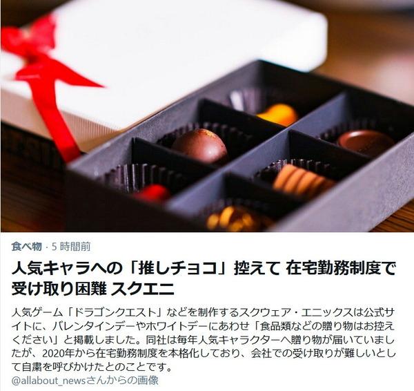 スクエニがDQ10の人気キャラに「推しチョコ」を控えるよう呼びかけて話題にのサムネイル画像