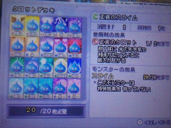 【悲報】3DS版のタロットデッキが異常に見にくいと話題にのサムネイル画像