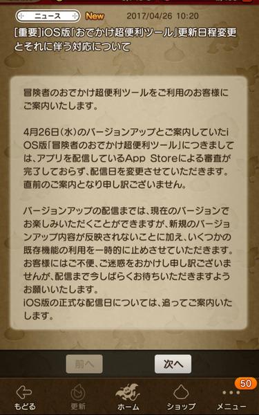 【悲報】iOS版「便利ツール」AppStoreの審査未完了で一部機能を停止のサムネイル画像