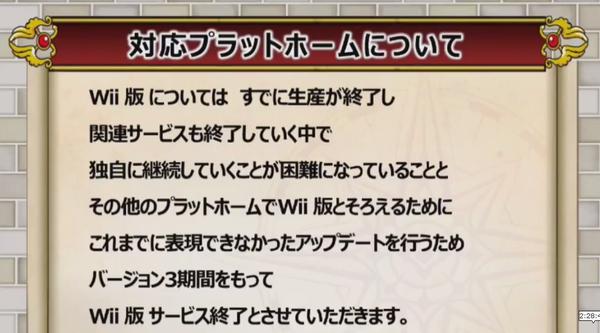 【ドラクエ10】Wii版はバージョン3をもって終了のサムネイル画像