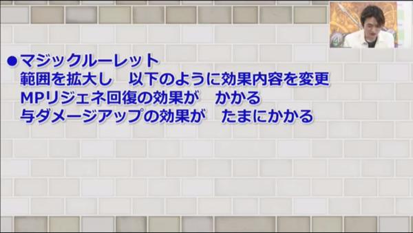 【ドラクエ10】「海冥主メイヴ」アプデ後は魔戦入りが主流になる!?のサムネイル画像
