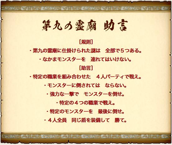 【ドラクエ10】「ファラオの隠し財宝 第9廟」の使い魔残しサポ攻略が難しすぎるwwwのサムネイル画像