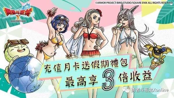 【ドラクエ10】中国語版のアンルシア・セラフィ・エステラの水着姿wwwのサムネイル画像