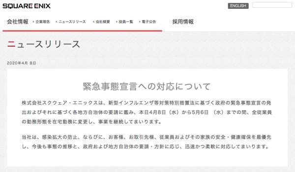 「緊急事態宣言」の発出でVer5.2も延期かね?のサムネイル画像