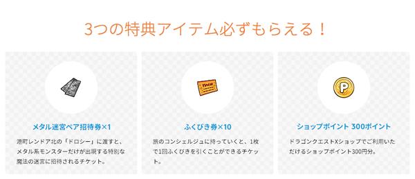 【ドラクエ10】「メタル迷宮ペア招待券」をクリスタで発売したらいいのになのサムネイル画像