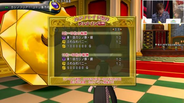 【ドラクエ10】「カジノレイド祭り」でランキング入りが無理すぎるんだがのサムネイル画像