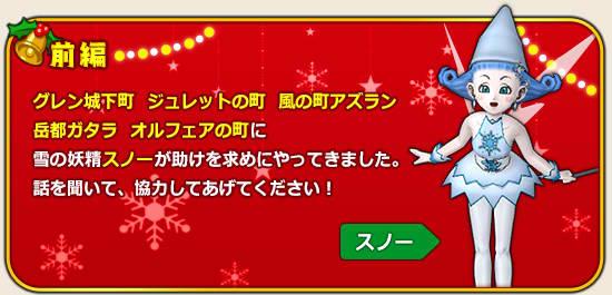 【ドラクエ10】クリスマスイベント「星降る夜の再会」後編開始!DQ9よりあのキャラが登場のサムネイル画像