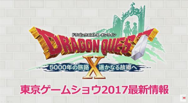 【速報】「DQXTV in TGS2017 出張版SP②」バージョン4情報まとめ!のサムネイル画像