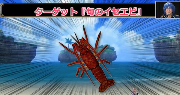 【朗報】釣りイベント「イセエビグランプリ」きたあああ!!!のサムネイル画像