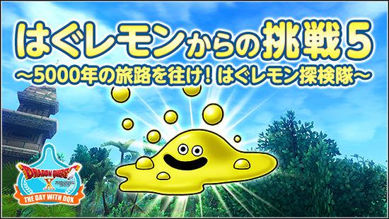 【ドラクエ10】「はぐレモン探検隊」が川口浩探検隊風でワロタwのサムネイル画像