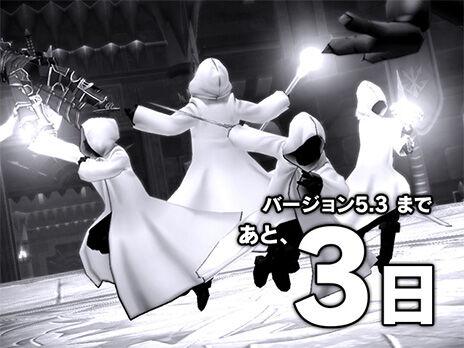 白フード集団「バージョン5.3まであと、3日!」のサムネイル画像