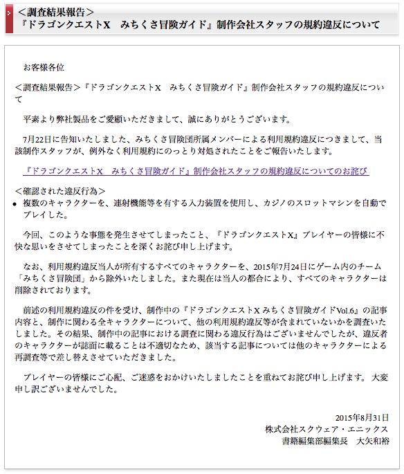 【ドラクエ10】「みちくさ冒険ガイド」制作スタッフの規約違反についての調査結果のサムネイル画像