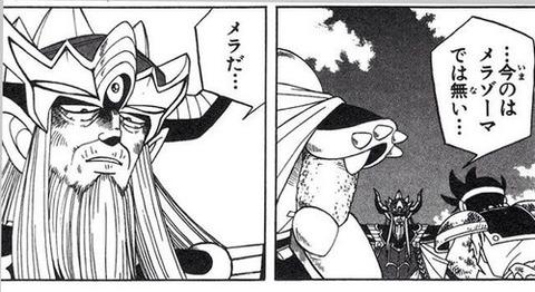 【DQ10】ペタンの次に「ダイの大冒険」から採用して欲しい呪文は?のサムネイル画像