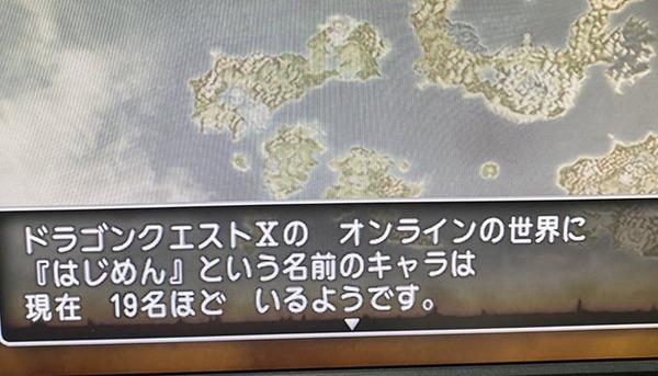 【朗報】超人気ユーチューバー「はじめしゃちょー」さん、ドラクエ10を始める