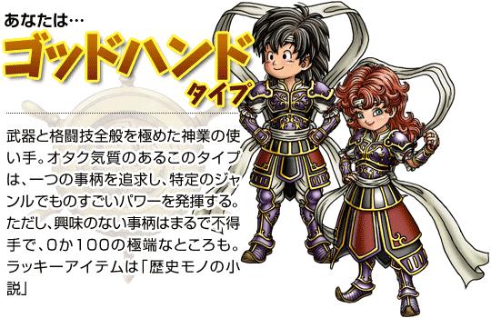 【ドラクエ10】鎧職はいつになったら登場するのかのサムネイル画像