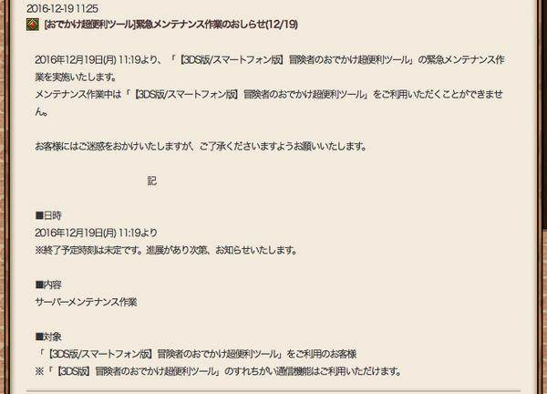 【悲報】「おでかけ超便利ツール」が緊急メンテナンスのサムネイル画像