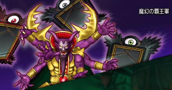 【ドラクエ10】邪神の宮殿が「魔幻の覇王軍」に更新 二獄が周回向きかのサムネイル画像