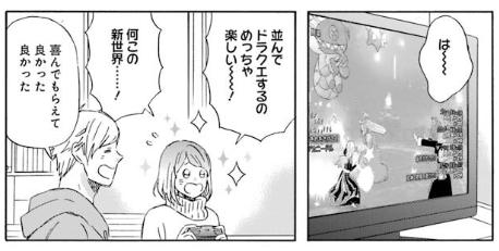 【ドラクエ10】女だってバレちゃうからボイチャができないのサムネイル画像