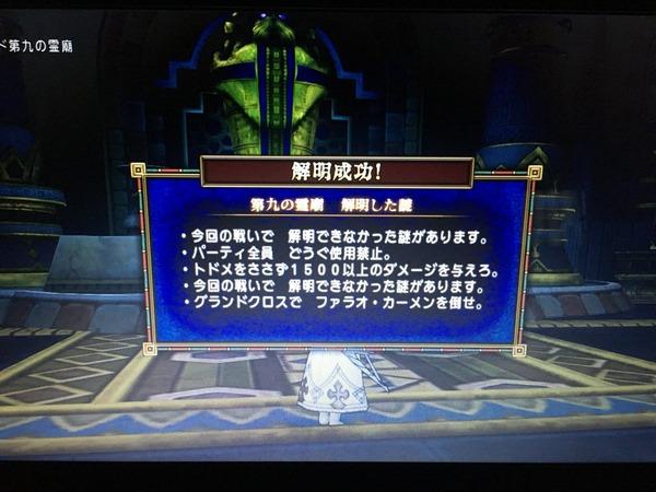 【ドラクエ10】「ファラオの隠し財宝」第九霊廟の謎をといたらヒーローだなのサムネイル画像