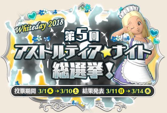 【ドラクエ10】「第5回 アストルティア・ナイト総選挙」開催 今回もキッチンが貰えるぞのサムネイル画像