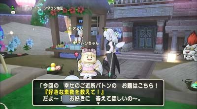 【ドラクエ10】バトンちゃんにして欲しい質問は何?のサムネイル画像