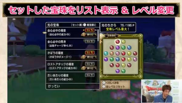 【ドラクエ10】宝珠の何がいけないのか説明して欲しいのサムネイル画像