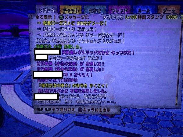 【ドラクエ10】強さ3の「聖守護者の闘戦記」さん、開始30分で討伐されるのサムネイル画像