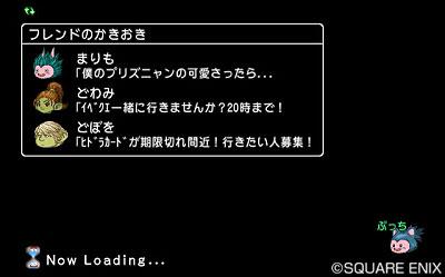 【ドラクエ10】こんな「かきおきメモ」は嫌だ!!のサムネイル画像