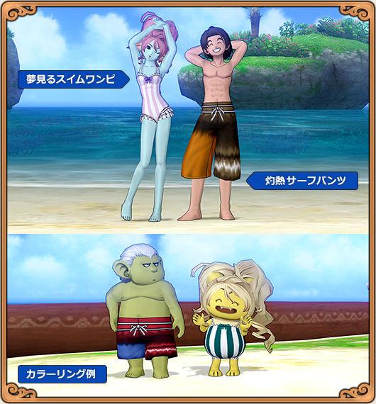 【ドラクエ10】「キュララな夏休み」の新作水着はなかなかいいな!のサムネイル画像