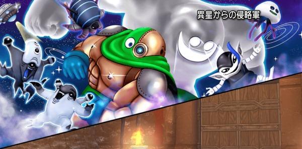 【ドラクエ10】防衛軍「異星からの侵略軍」は常設にしてくれ!のサムネイル画像