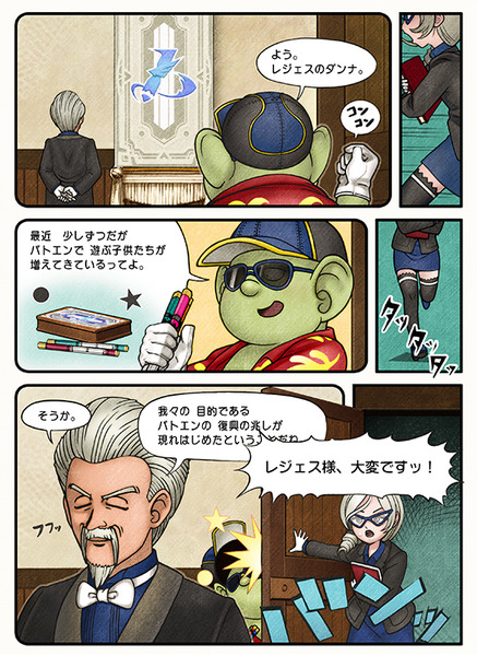 【ドラクエ10】バトエンは意外と戦略的で面白いね【ネタバレ】のサムネイル画像