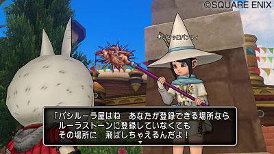 【DQ10】バシッ子「本当にそこでいいのー?」のサムネイル画像