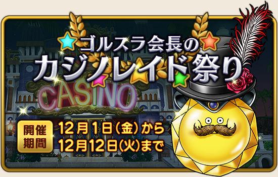 【ドラクエ10】「カジノレイド祭り」 は本日終了みんなランキングに入れた?のサムネイル画像