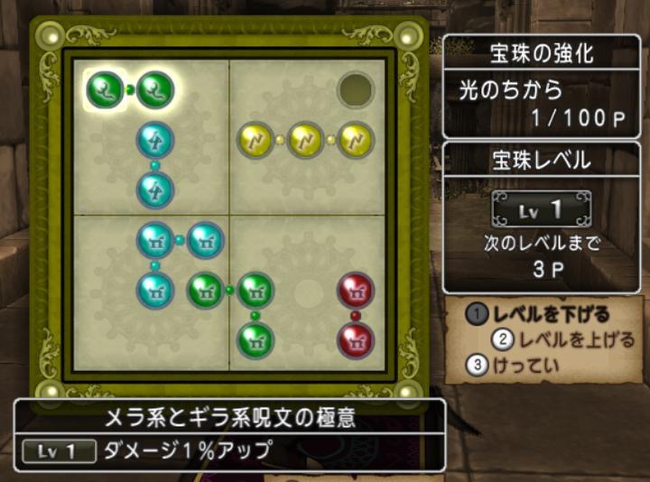 【マジかよ】光と闇の宝珠は8個まで取り付け可能!? これは2玉を厳選しないといかんな・・【ドラクエ10】のサムネイル画像
