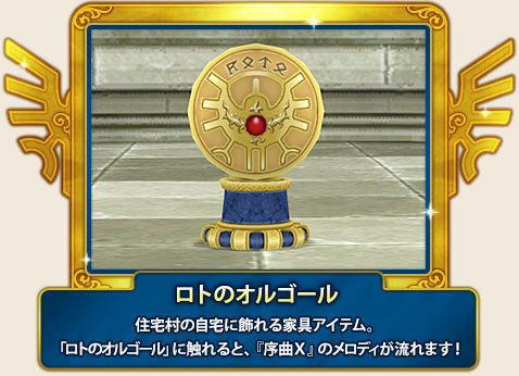【ドラクエ10】こんな「オルゴール」が欲しい!のサムネイル画像